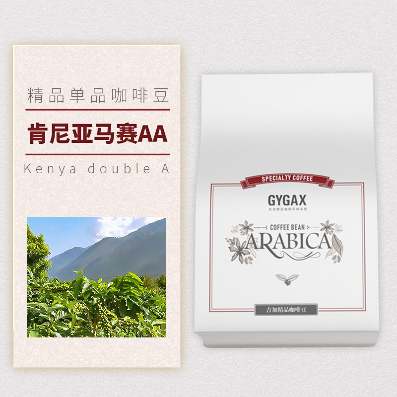 Jiga boutique coffee beans Kenya Marseille AA washed fruit sour berry single hand wash grindable powder 227g
