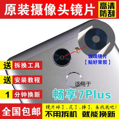 华为畅享7plus原装摄像头镜头盖