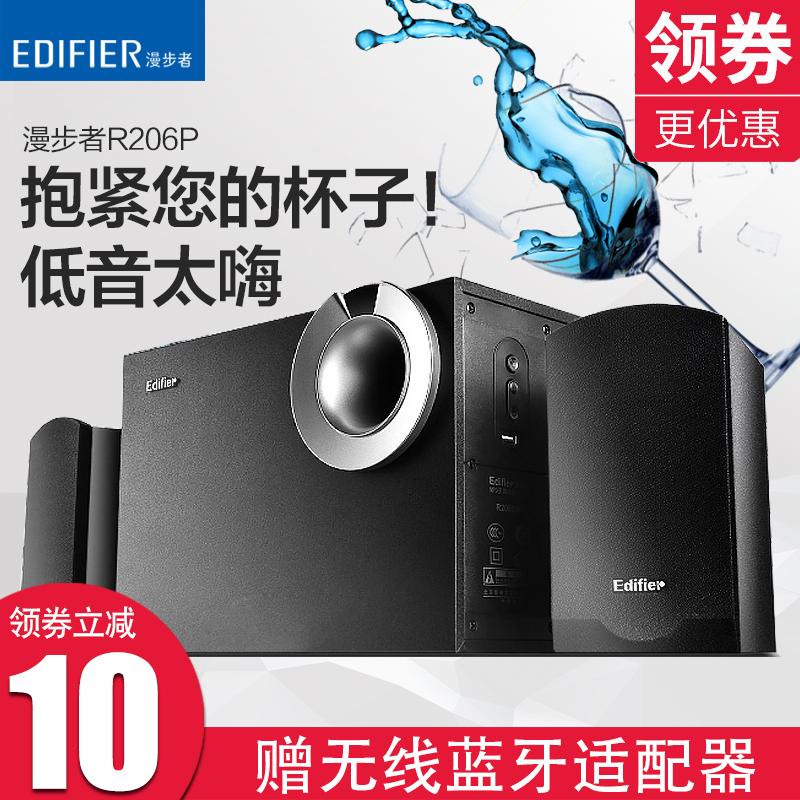 Edifier/漫步者 R206P多媒体电脑音箱插U盘 2.1笔记本音响低音炮,可领取10元天猫优惠券