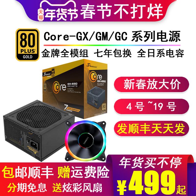 海韵CORE GX GM GC 650W 550W 500W额定金牌半全模组静音电源直出