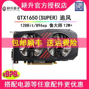 耕升GTX1650 SUPER 追风 4G D6游戏独立显卡 GTX1650S DDR6炫光OC