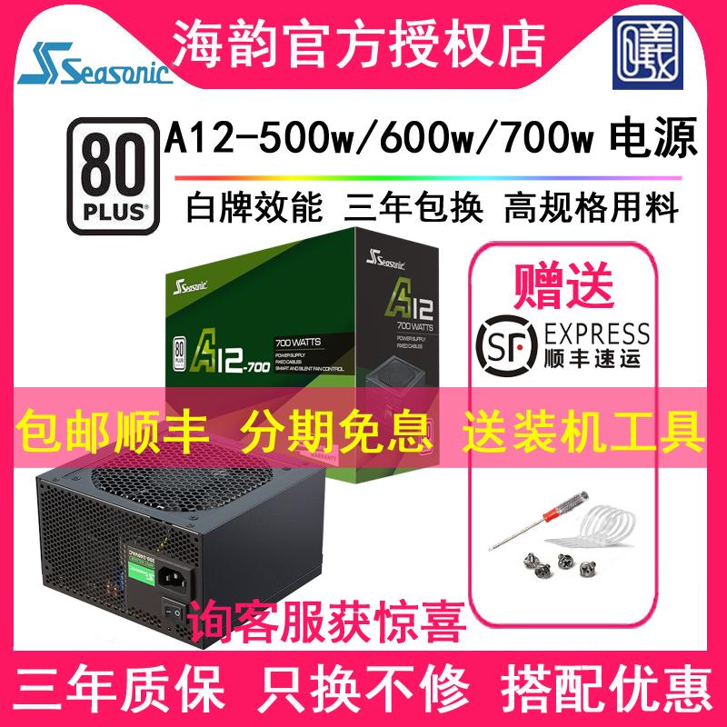 海韵 A12-500W 600W 700W额定白牌台式直出电源 非全模组金牌铜牌