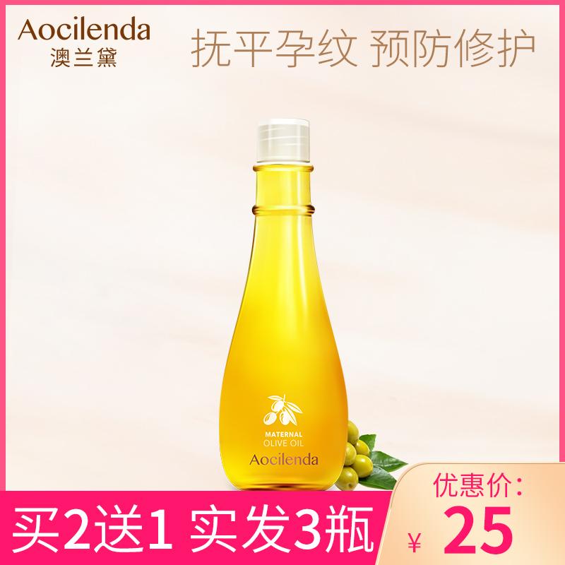 澳兰黛孕妇橄榄油去妊娠孕纹肥胖预防孕期专用护肤品产后修护淡化