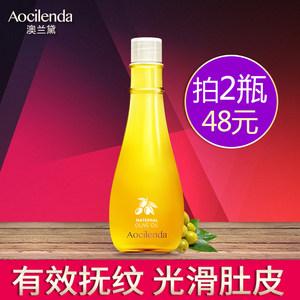 澳兰黛 孕妇专用橄榄油除妊娠去肚纹产前预防产后淡化专用护肤品