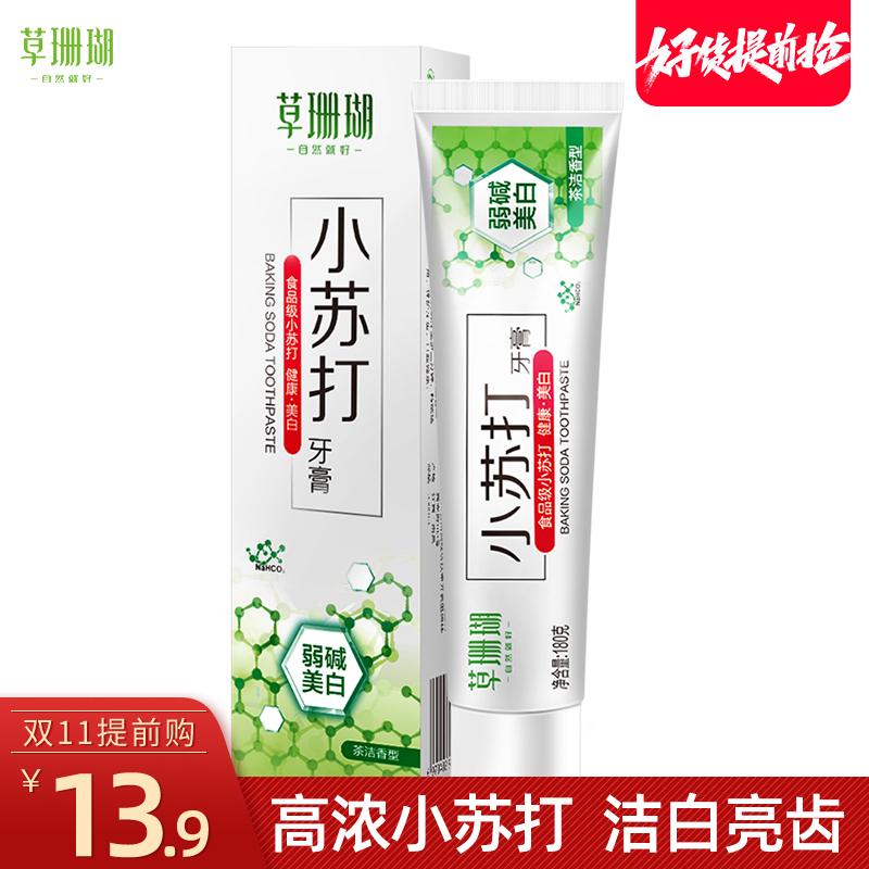 草珊瑚小苏打牙膏改善异味口气清新洁白牙齿牙刷套装家庭实惠装