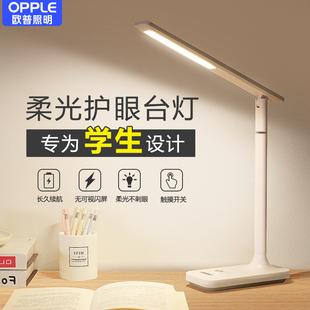 欧普可充电式 LED小台灯护眼书桌学生儿童学习用床头卧室插电两用