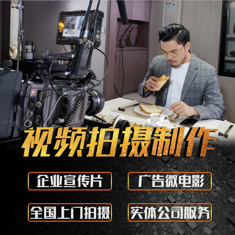 哈尔滨企业宣传片产品广告片微电影展会MG动画视频拍摄剪辑制作
