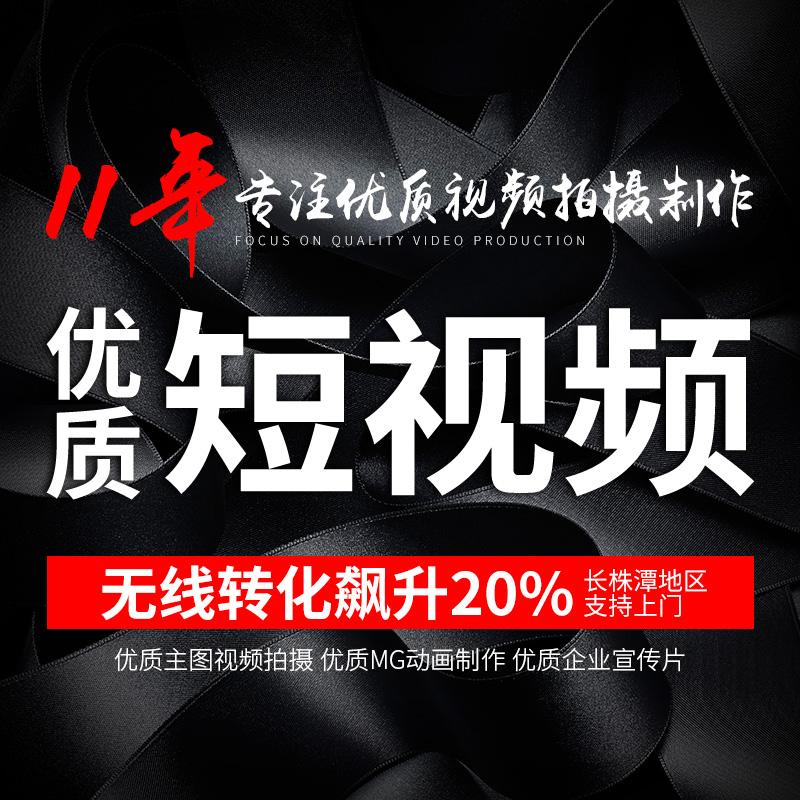 茂名微电影广告片视频拍摄制作企业宣传片片头MG动画广告后期剪辑 Изображение 1