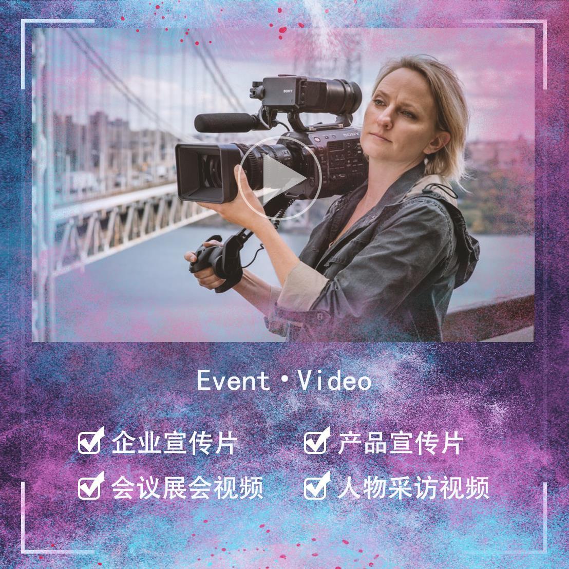 阜新企业宣传片年会采访视频制作广告产品人物微电影活动上门拍摄