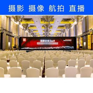 江苏 年会摄像摄影跟拍大型活动演唱会企业公司晚会宴会照拍摄