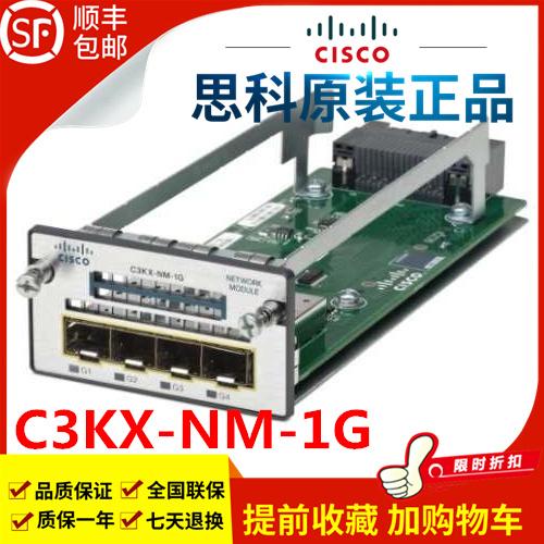 Мысль семья (Cisco)C3KX-НМ-1G / 10G / 10GT совершенно новый для 3560X 3750X расширять SFP рот