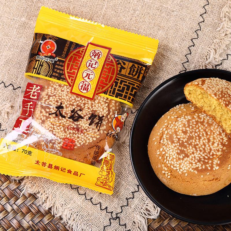 炳记元福原味太谷饼整箱山西好吃的零食包邮零食特产面包点心糕点