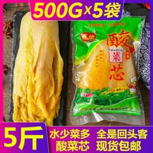 5斤吃仙牌 东北酸菜芯大缸腌制整颗酸菜正宗东北酸菜丝酸白菜包邮