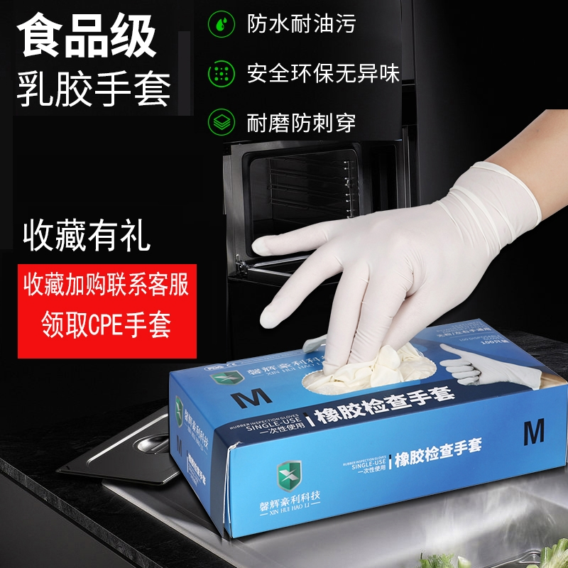 Disposable gloves, latex rubber, medical rubber, surgical food, baking, catering, waterproof, thin white, elastic