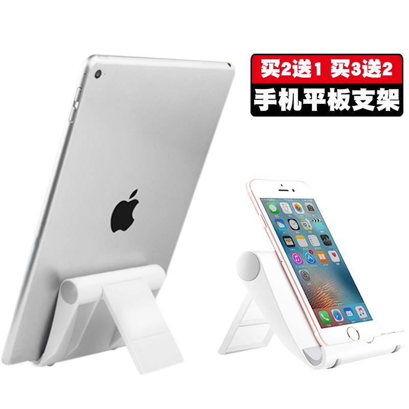 手机平板通用桌面支架折叠式手机座简易便携懒人小架子看电视直播支架小米vivo华为oppo苹果ipad架