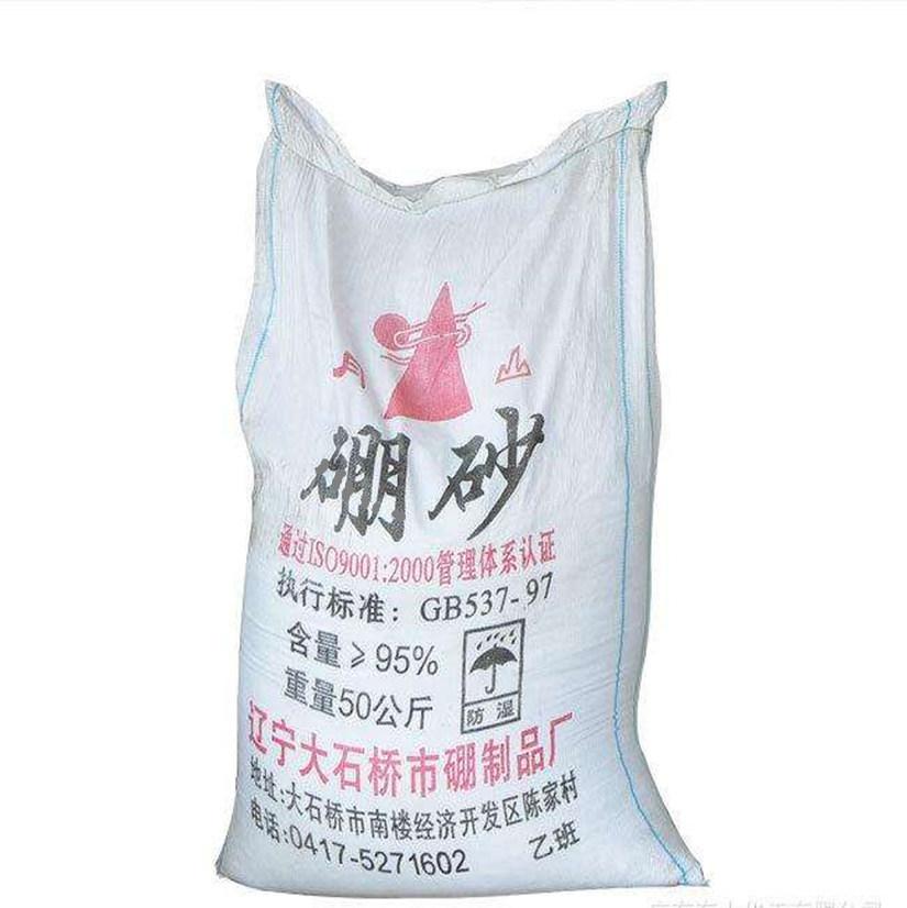 硼砂 硼砂粉 硼砂 焊接助焊剂 四硼酸钠 50公斤 鲁皖江物流包邮