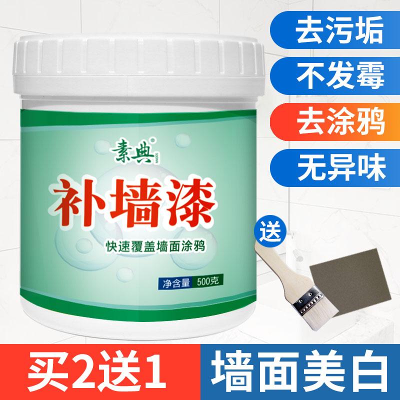 墙体涂鸦清洁剂清除去污膏白色内墙污渍清洗墙壁墙面修补漆补墙漆