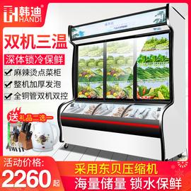 韩迪麻辣烫展示柜冷藏柜三温点菜柜商用冰柜大容量水果蔬菜保鲜柜