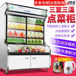 韩迪三温点菜柜麻辣烫展示柜冷藏柜商用冰柜饭店蔬菜保鲜柜饮料柜