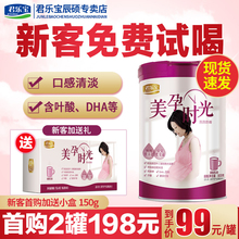 Lijian 50 JUNLEBAO milk powder: 800g in the early, middle and late stages of pregnancy