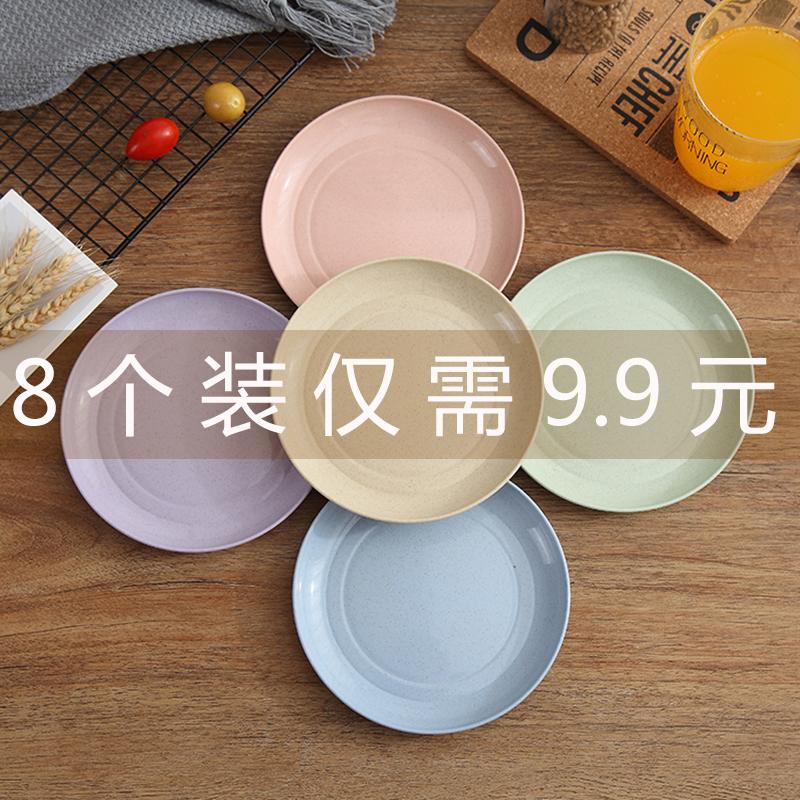 小麦圆形吐骨头盘碟8个装家用儿童可爱防摔塑料汤碗碟吃饭碗5个装