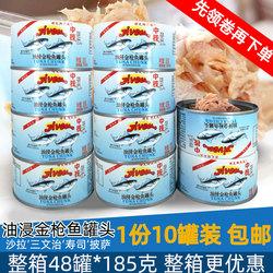 正晶牌吞拿鱼185g油浸寿司料理罐头