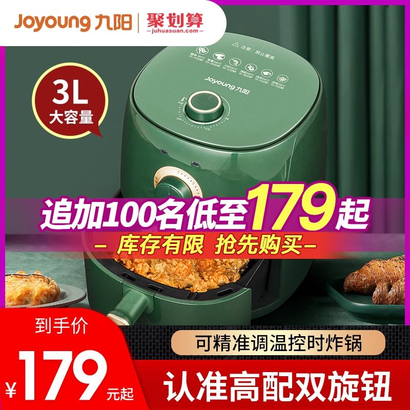 九阳空气炸锅家用大容量烤箱一体多功能全自动2021新款电炸锅智能