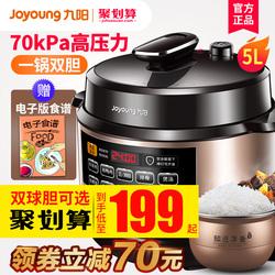 九阳电压力锅智能电高压锅饭煲家用官方1双胆2旗舰店3-4正品5-6人