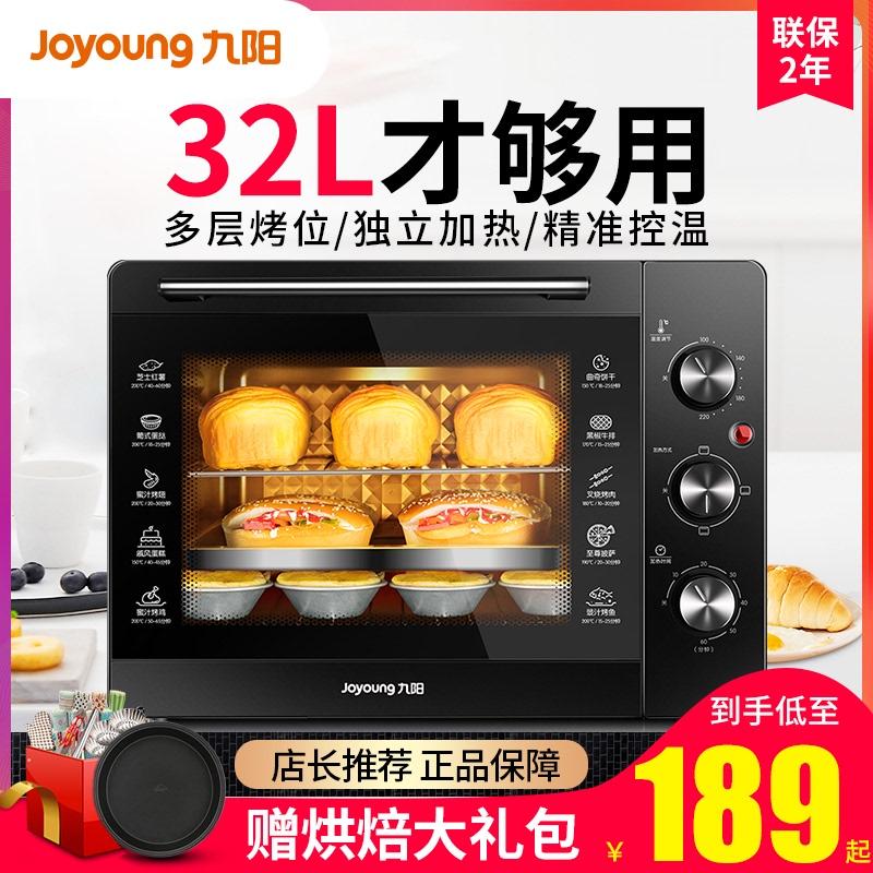 降10元!九阳 多功能全自动烤箱32L