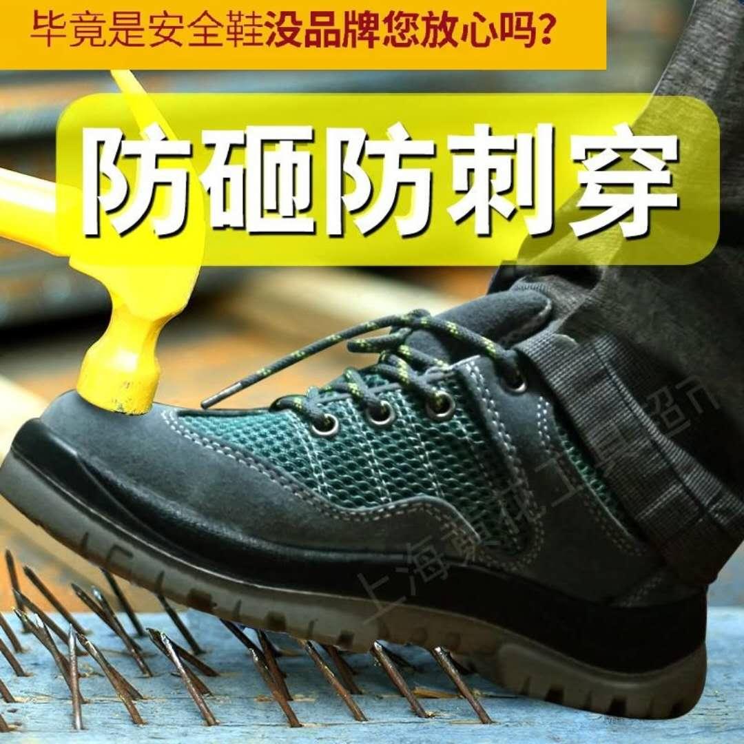 Обувь для страхования жизни Shida мужские и женские Летний сезон воздухопроницаемый Анти-запах и свет водонепроницаемый Противоскользящий протирочный пирс FF0501