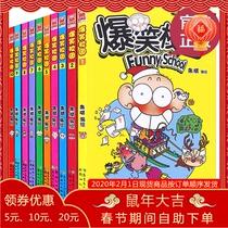 12岁新版全集98710册朱斌编绘集小学生畅销书籍少儿图书呆头阿衰同类型幽默搞笑儿童漫画书6现货正版爆笑校园全套1