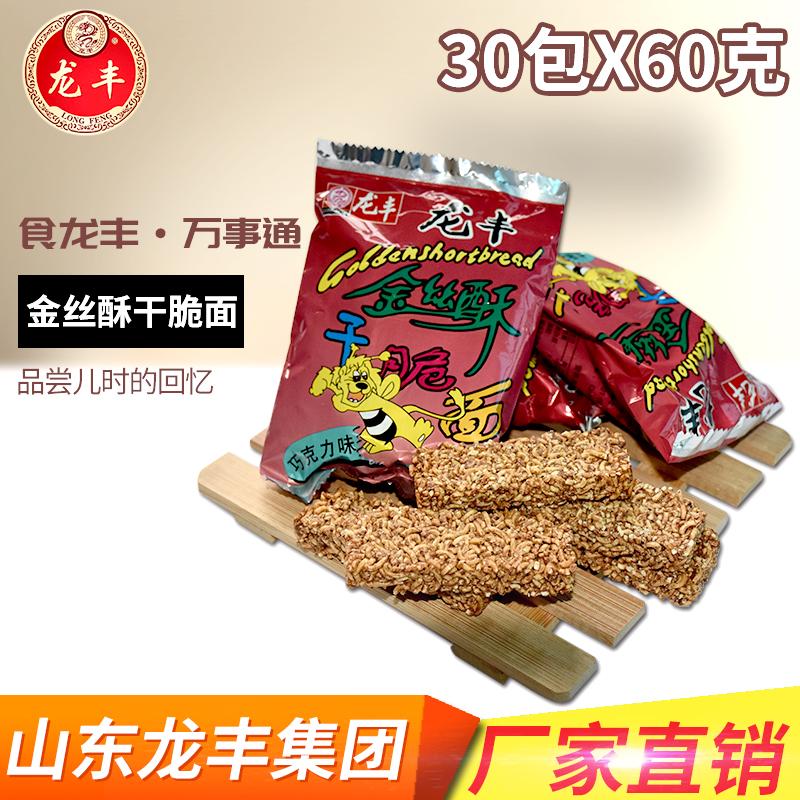 厂家直销 龙丰金丝酥巧克力方便面 30包 包邮 儿时回忆 零食60g