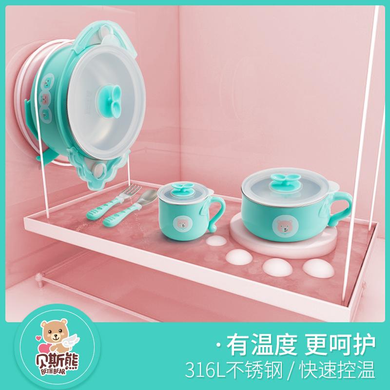 贝斯熊 儿童餐具辅食碗套装婴幼儿卡通保温碗宝宝吃饭防摔吸盘碗