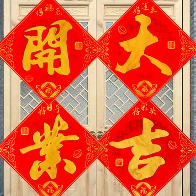 Opened Daji Sticker Door Sticker Banner Store Opened Today Store Opened Business Prosperous Couplet Glass Sticker