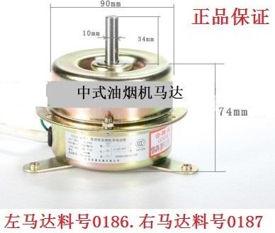 樱花中式油烟机配件左右电机老式抽油烟机马达 65W Y55 0186 0187
