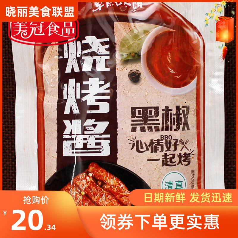 草原烧烤红太阳酱110g*4袋香辣红太阳酱原味红太阳酱黑椒红太阳酱