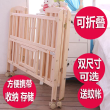 Bright Bay Baby Bed Solid Wood Foldable Lacquerless Baby BB Cradle Bed Multifunctional Neonatal Child Stitching Bed