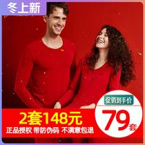 牛年本命年内衣套装情侣大红色保暖内衣火山岩发热秋衣秋裤顶呱呱