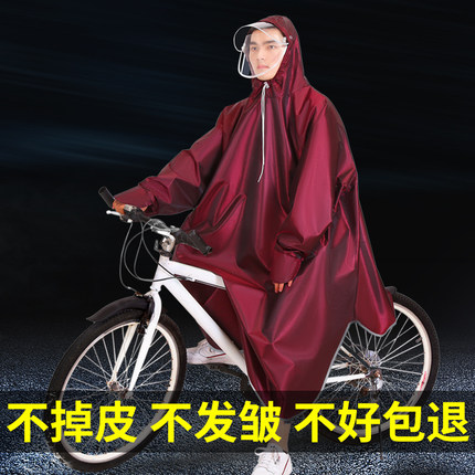 骑行山地自行车雨衣电动单车男女中学生有袖雨披专用全身带帽檐子