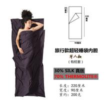 出差旅行户外兼围巾THERMOLITE70真丝30克睡袋155微疵超轻便携