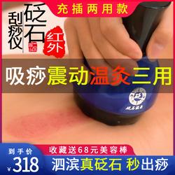 刮痧仪器电动砭石温灸家用排毒仪