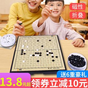 五子棋子黑白棋子磁性儿童学生便携围棋折叠益智大人入门棋盘套装