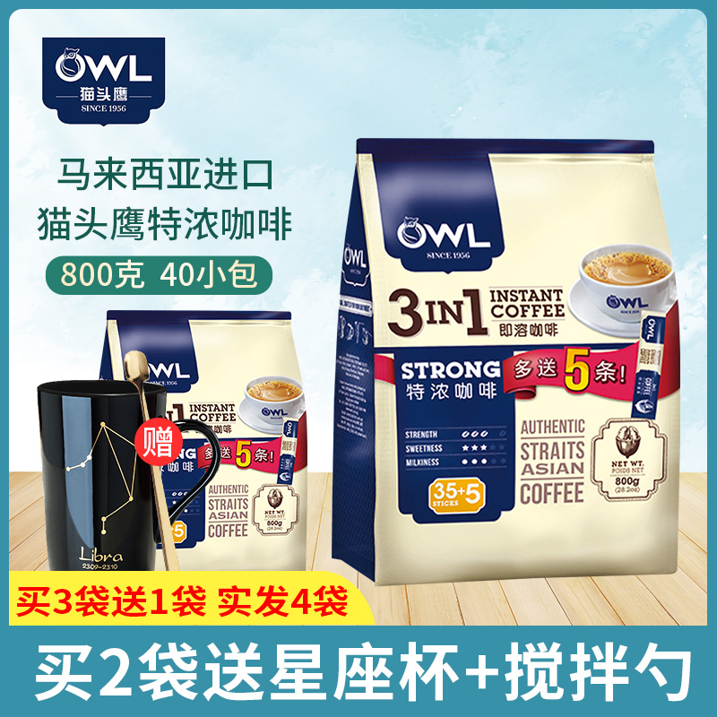 Malaysia imported owl coffee extra strong three in one instant coffee 800g
