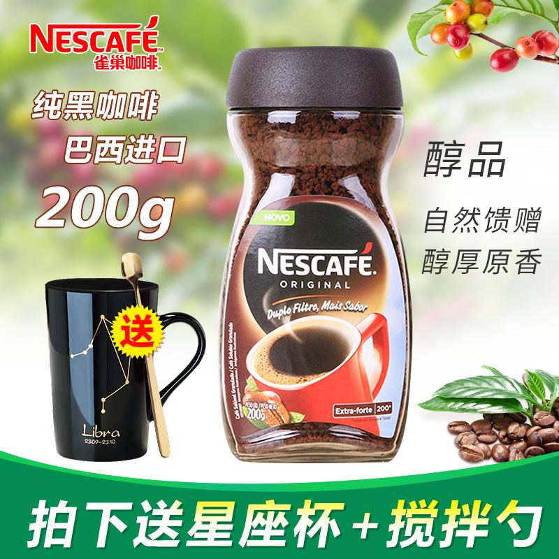 巴西进口Nestle雀巢咖啡醇品速溶咖啡无蔗糖添加纯黑咖啡200g