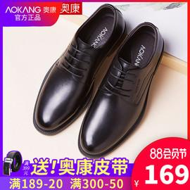 奥康男鞋男士商务休闲正装内增高皮鞋男春季英伦韩版真皮增高皮鞋