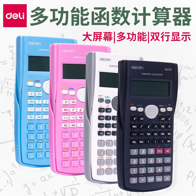 计算器函数可爱学生用考试计算机器满49.00元可用30.5元优惠券