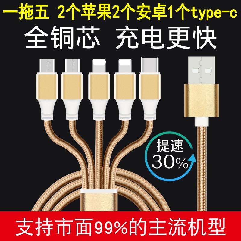 2个苹果2个安卓快充线3米三星小米苹果安卓手机移动电源通用多功能一拖五充电器数据线3米