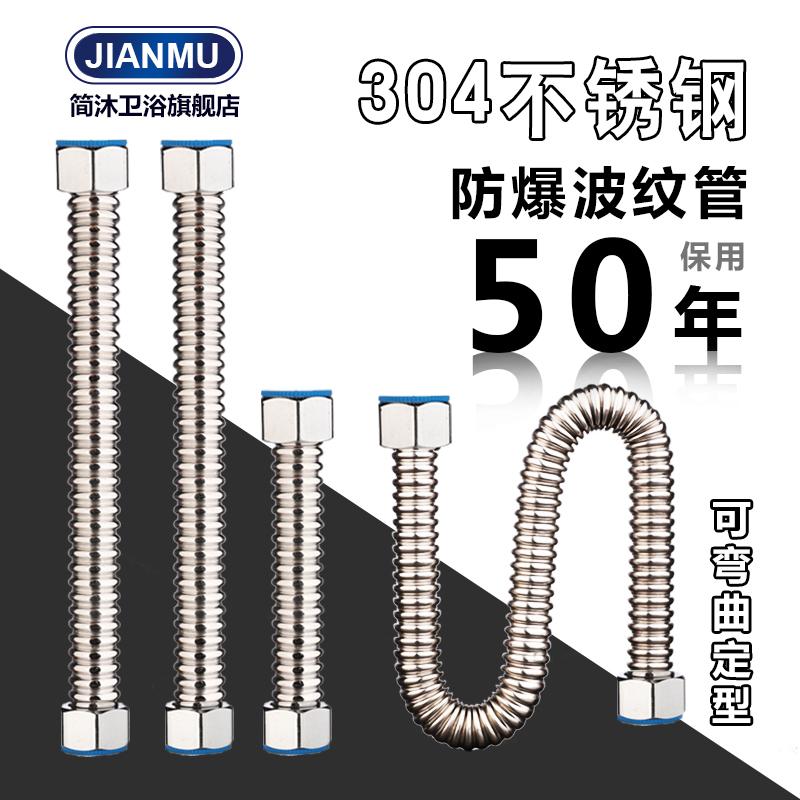 304不锈钢波纹管4分进水管冷热金属防爆软管水管台盆热水器进水管
