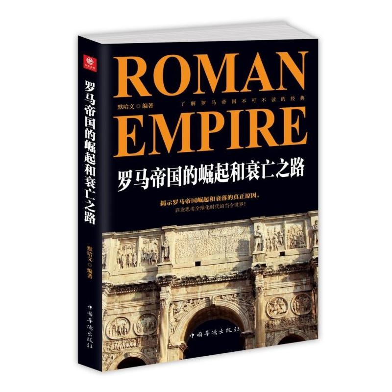 罗马帝国的崛起和衰亡之路 作者默哈文编著的书 中国华侨出版社正版书籍 9787511380111书号罗马帝国的崛起和衰亡之路图片