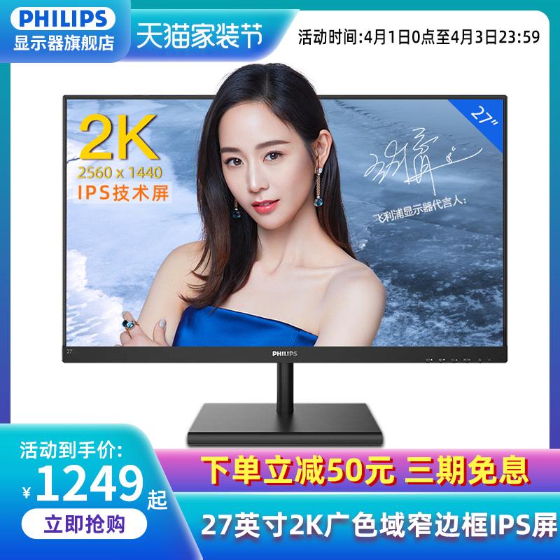 飞利浦275E1S显示器2K高清不闪屏ps4吃鸡屏幕27英寸便携显示器IPS显示屏广色域HDMI